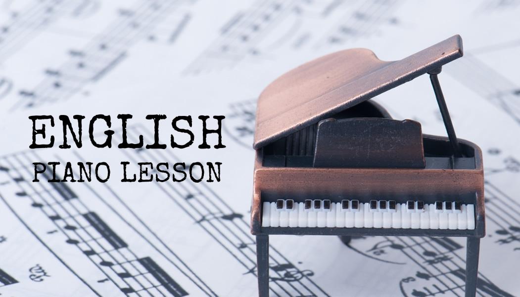 英語によるピアノレッスン